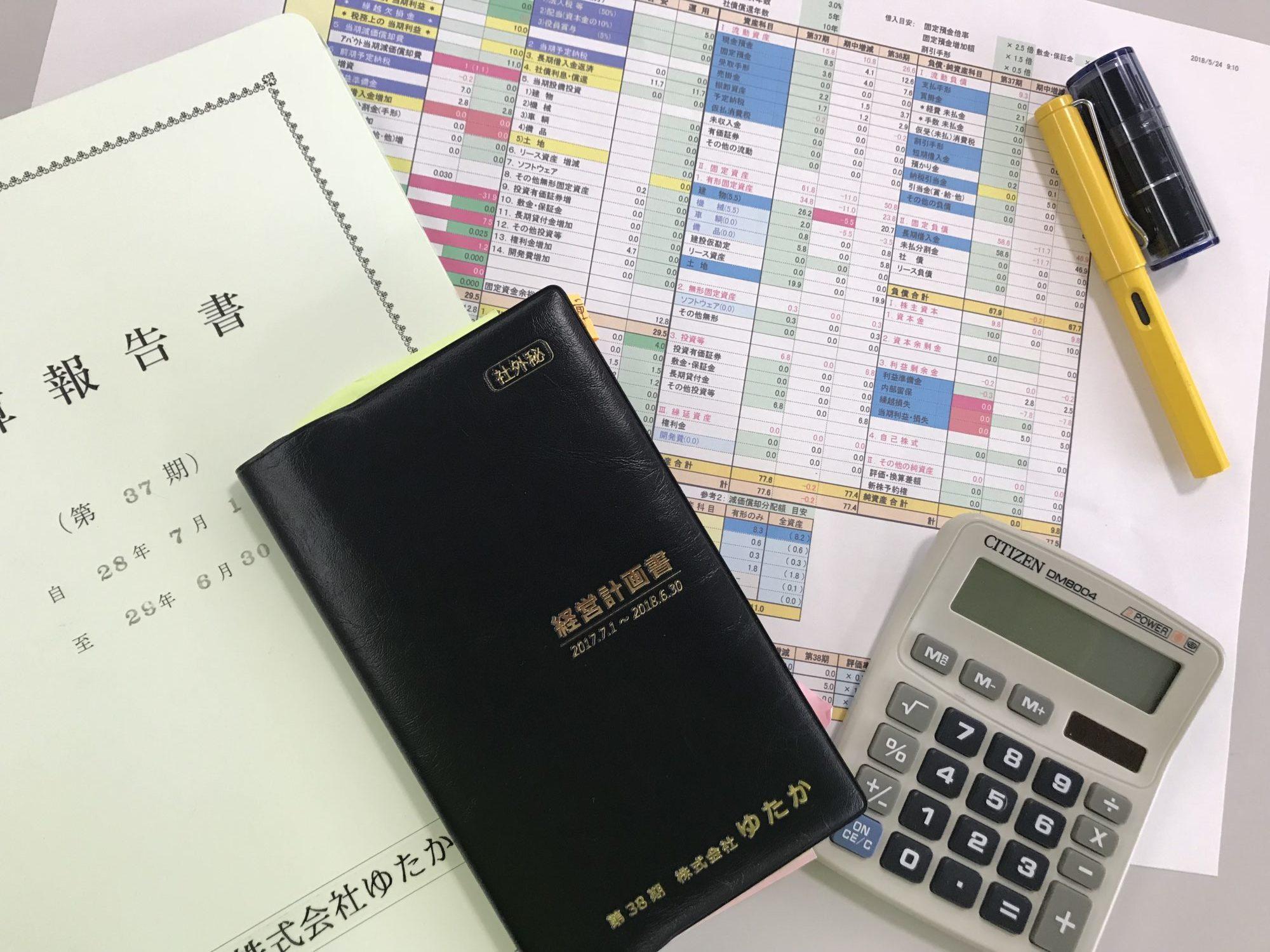 決算書・手帳・経営資料