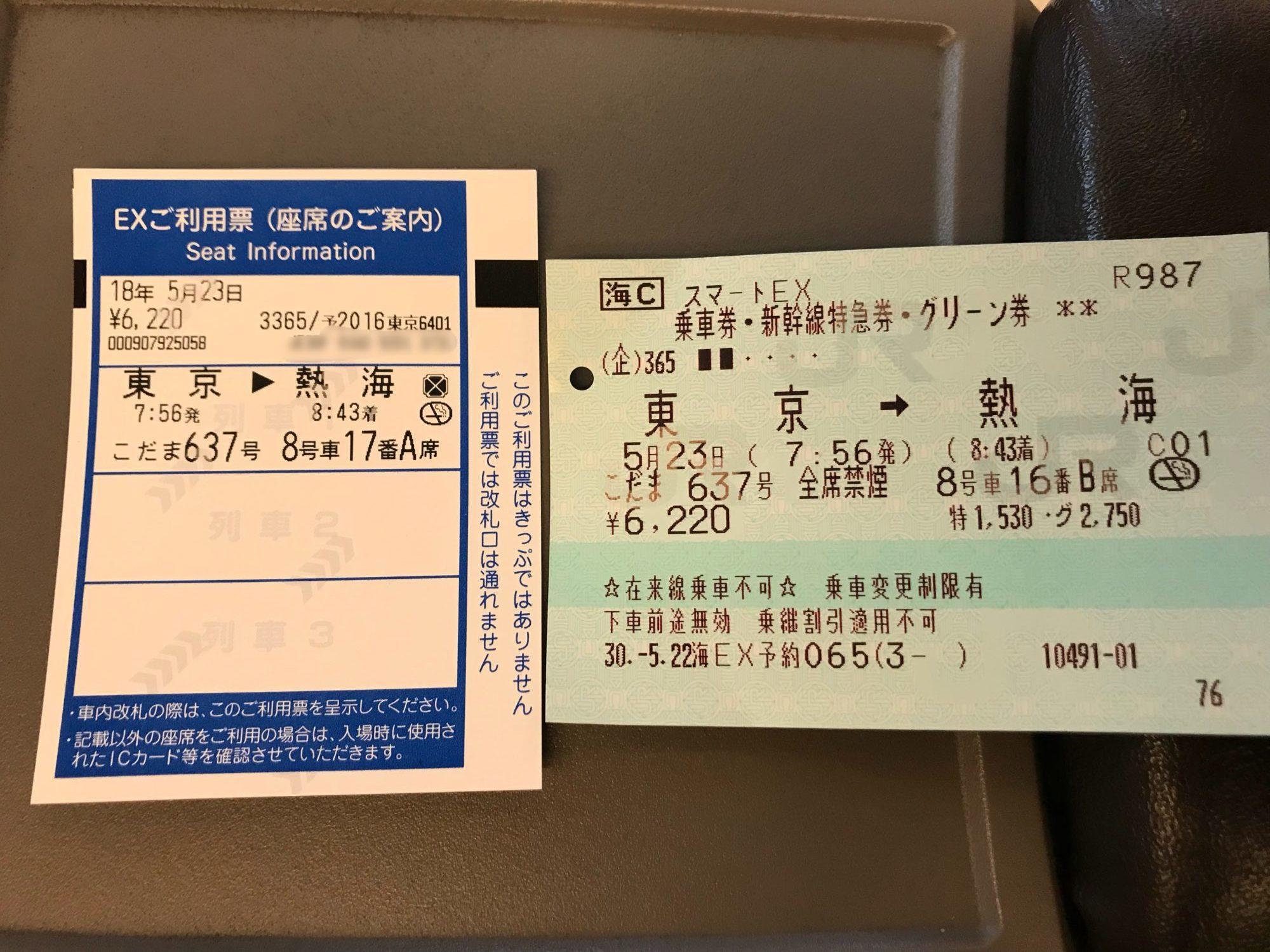 新幹線チケット比較