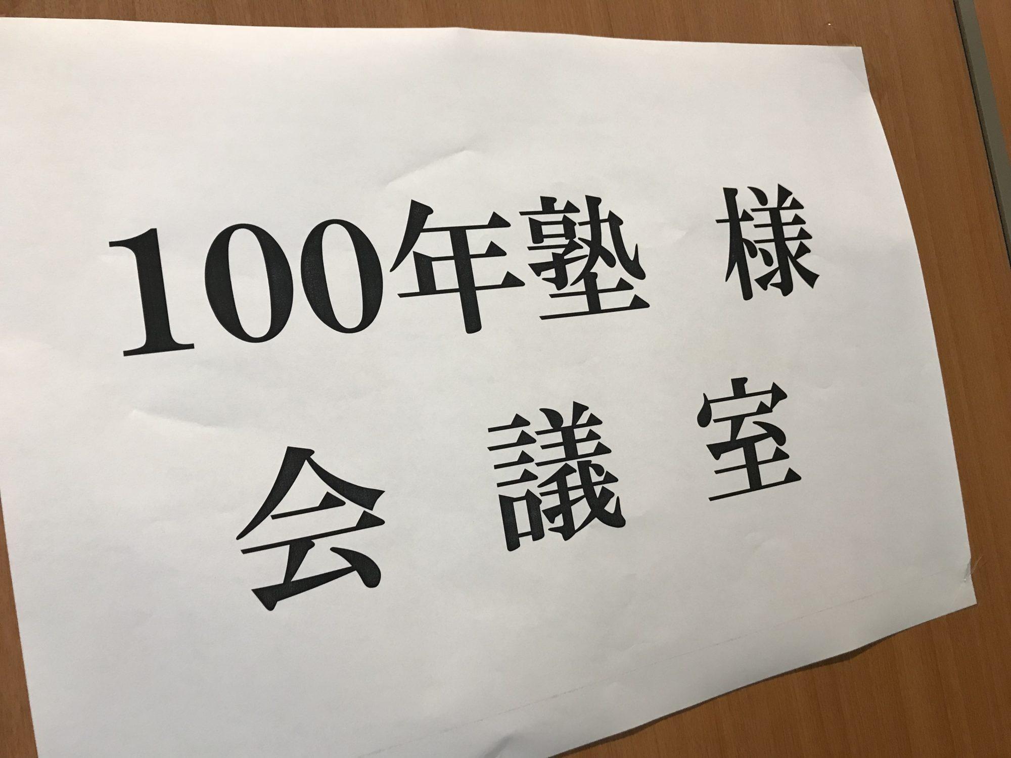100年塾看板