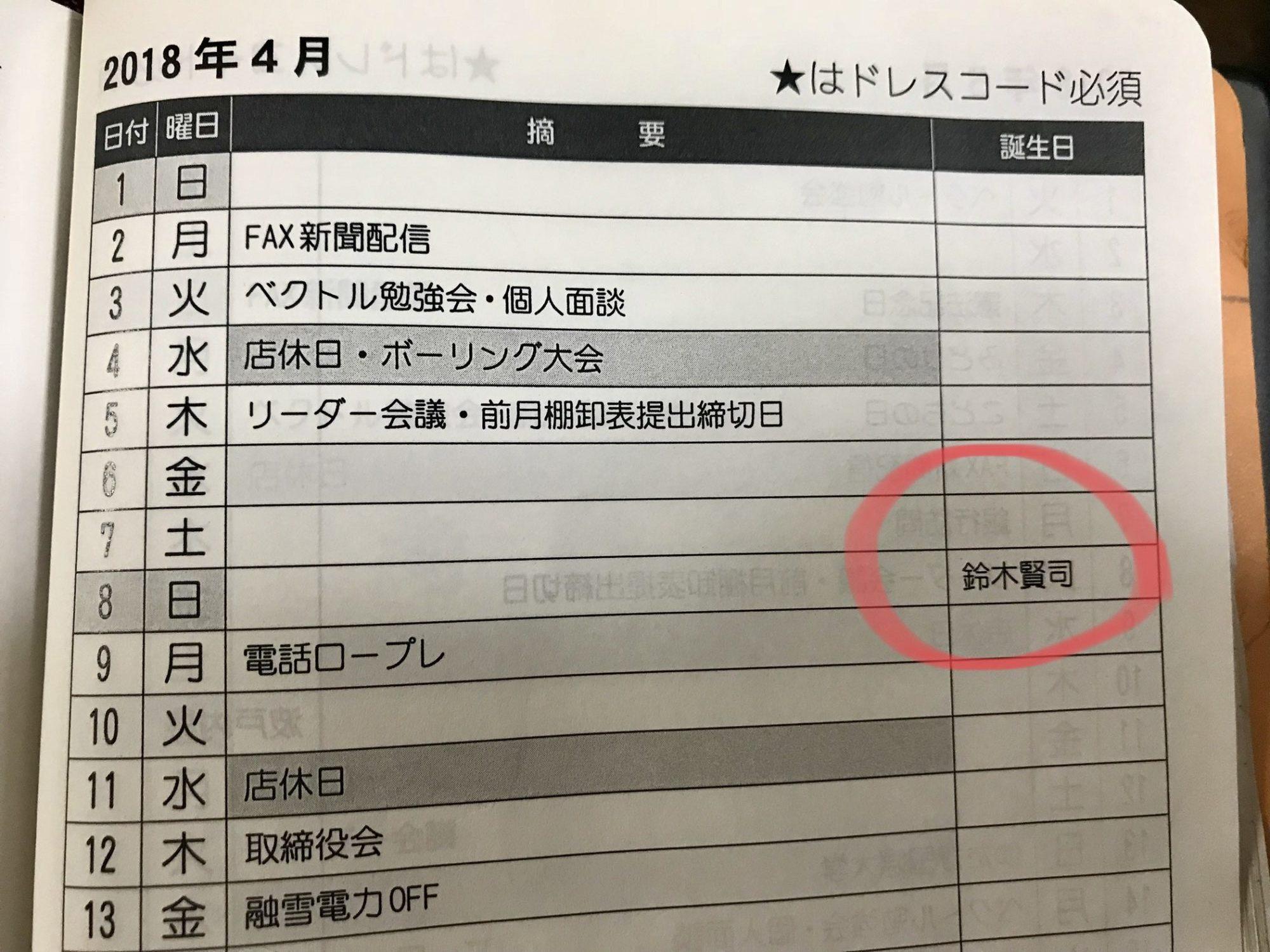 株式会社ゆたかベクトル勉強会