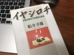 イヤシロチ書籍ゆたかブログ