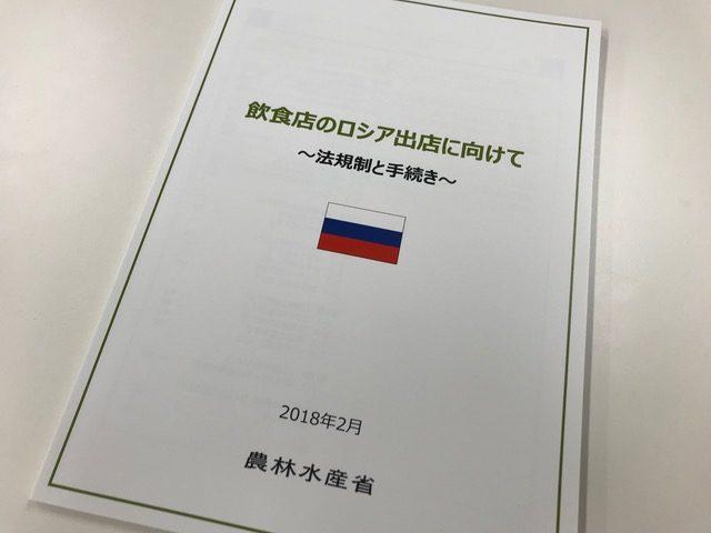 ロシア海外出店テキスト