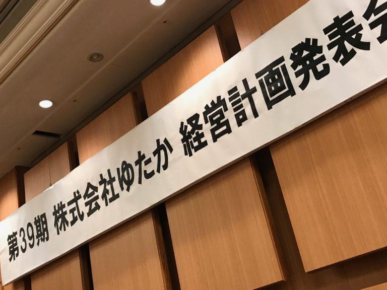 ゆたか発表会