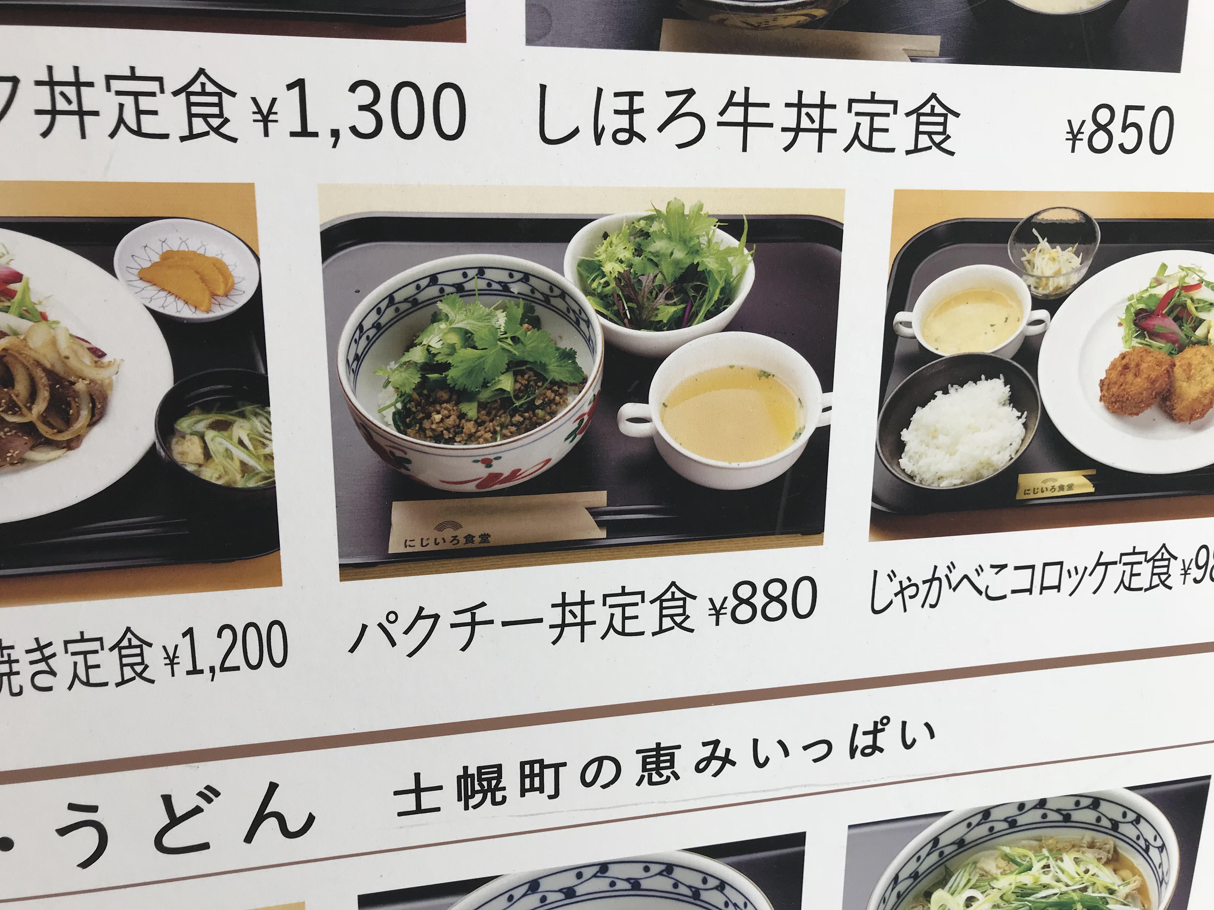 パクチー丼