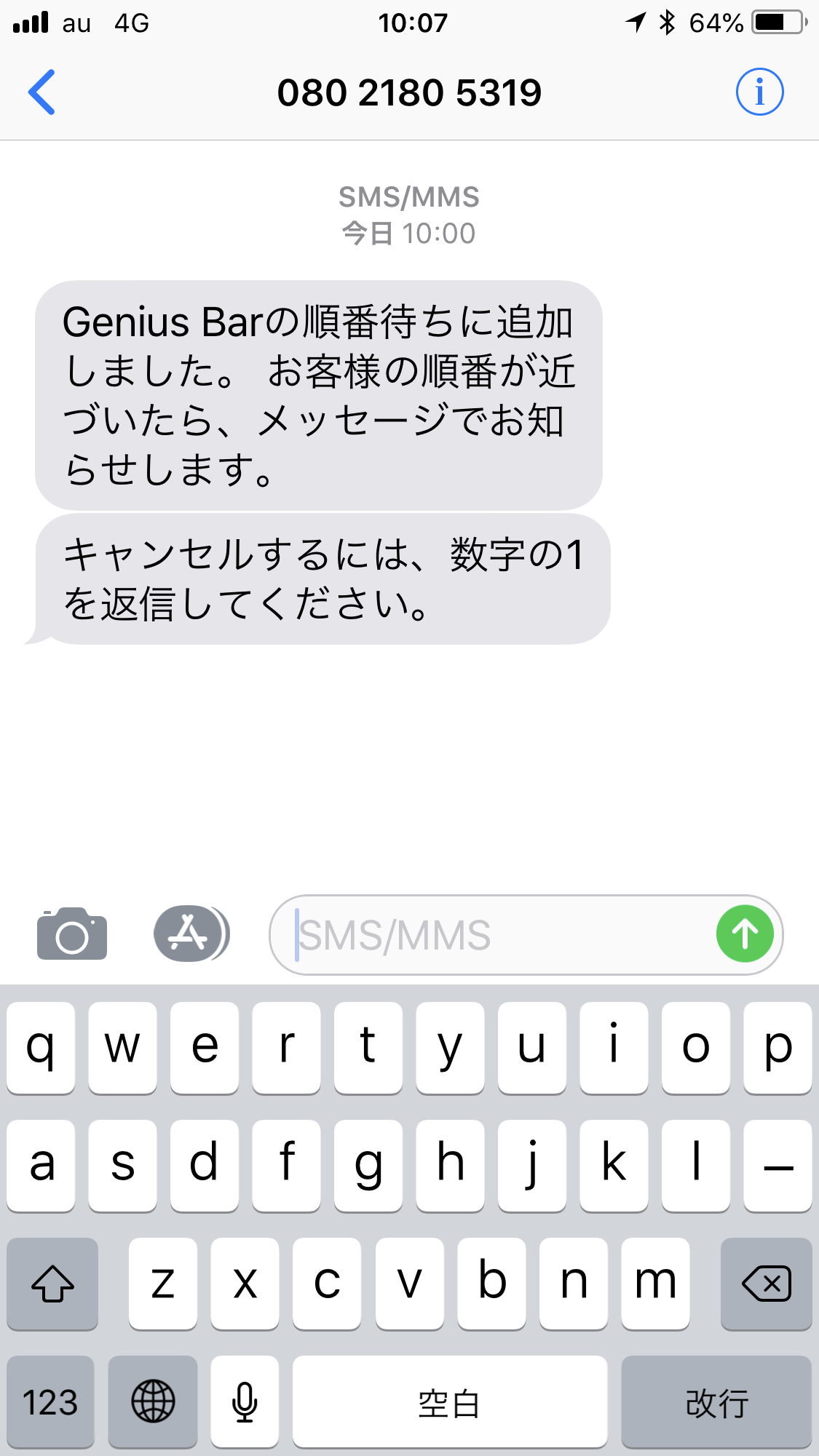 受付メール