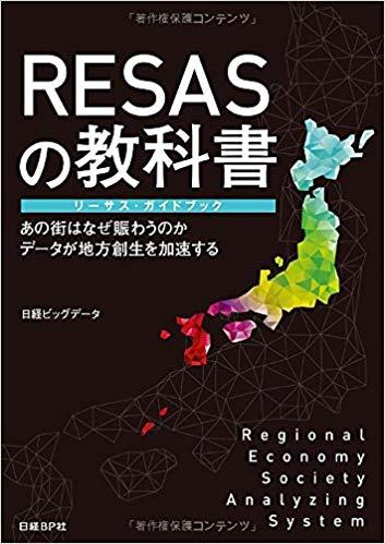 REASAS教科書