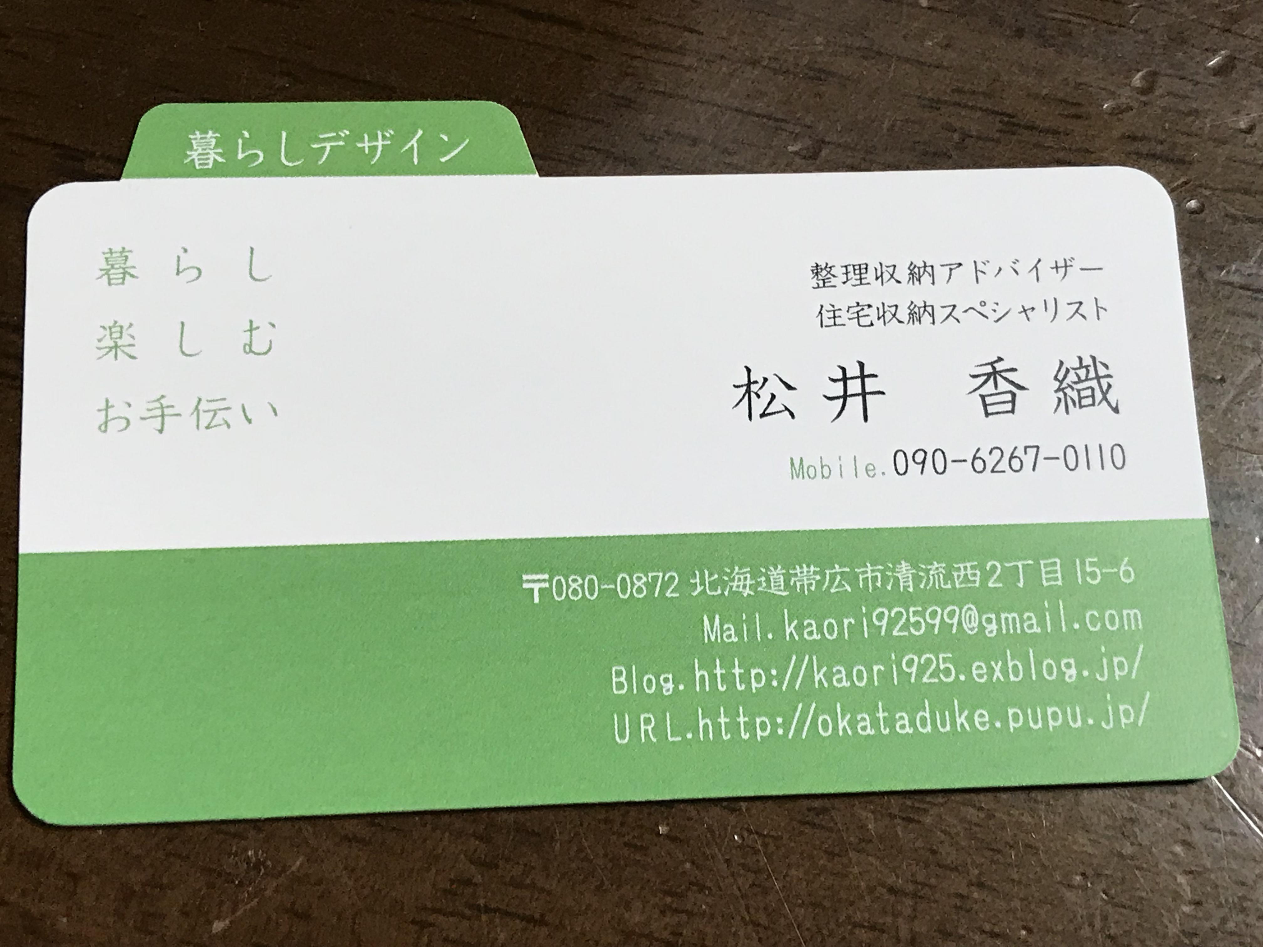 松井さん名刺