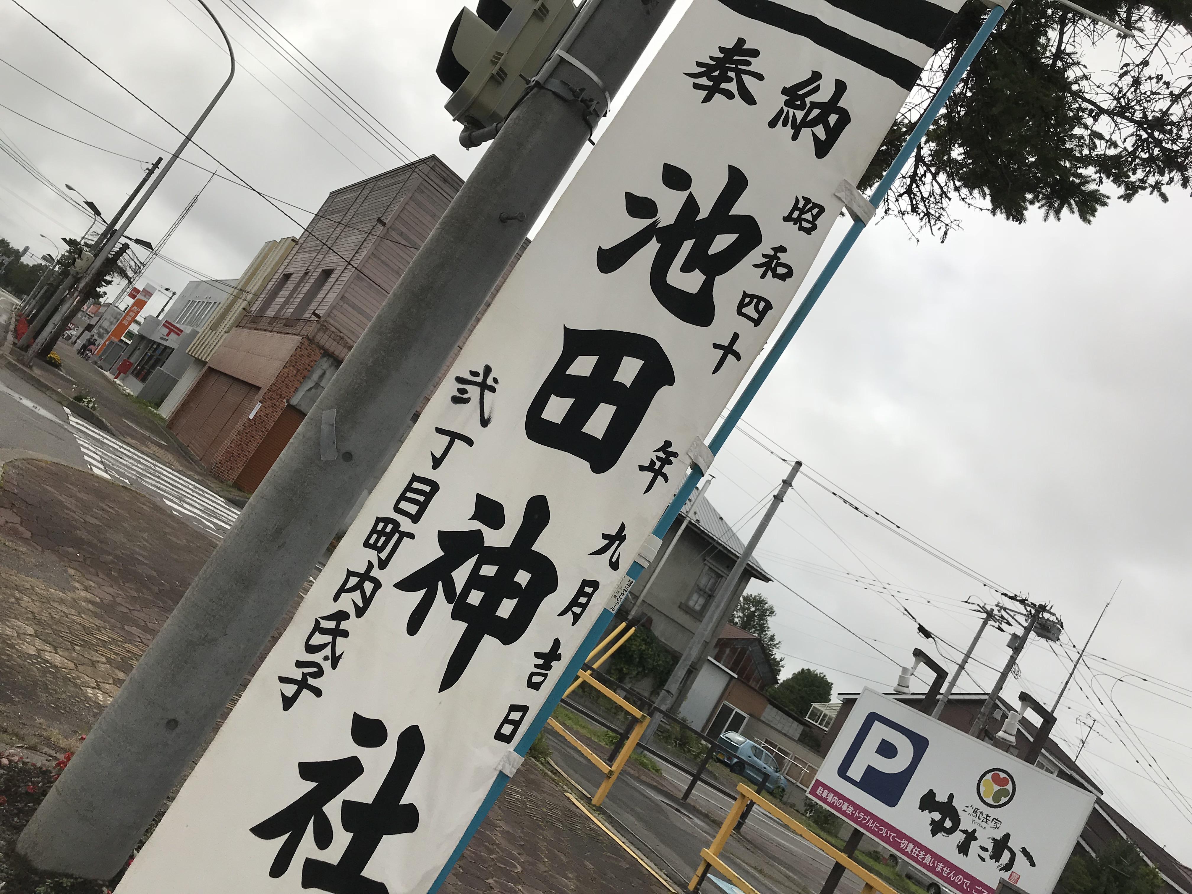 池田神社のぼり